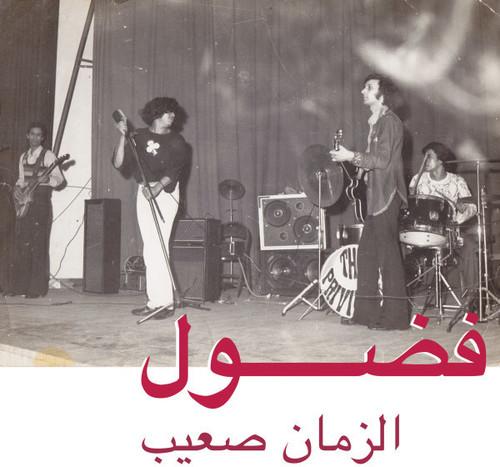 Al Zman Saib