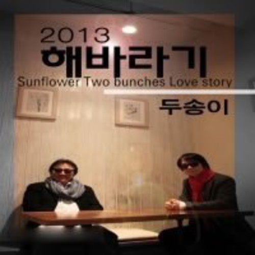 2013 Two Bunches [Import]