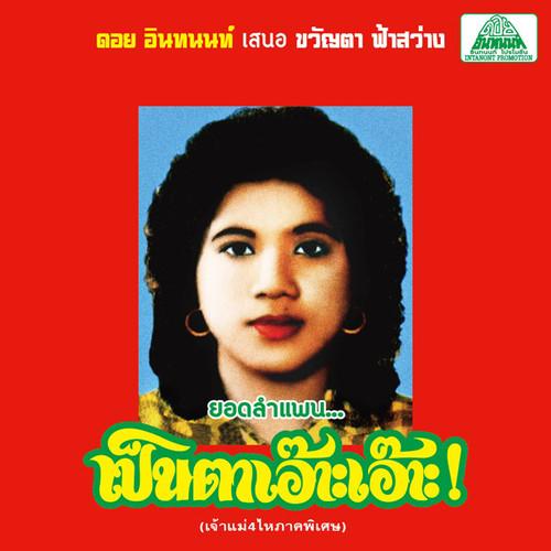 Lam Phaen Motorsai Tham Saep: The Best of Lam Phaen Sister No. 1
