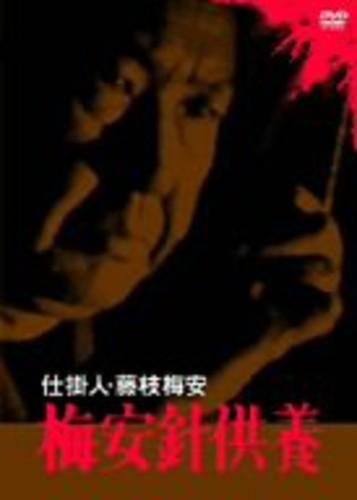 Shikakenin Fujieda Baian: Volume 5: TV Program [Import]