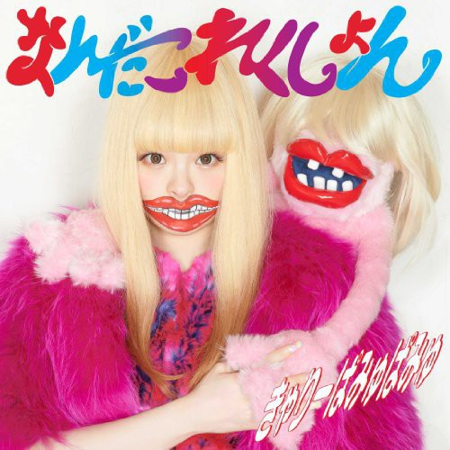 Kyary Pamyu Pamyu - Nanda Collection [Import]