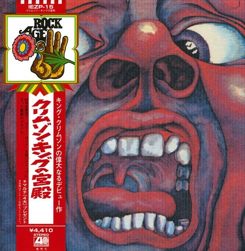 King Crimson - In The Court Of The Crimson King [Import]