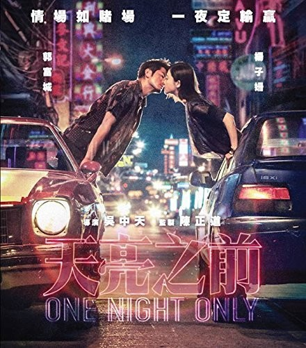 One Night Only (2016) [Import]