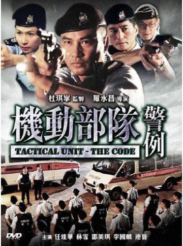 Tactical Unit: The Code [Import]