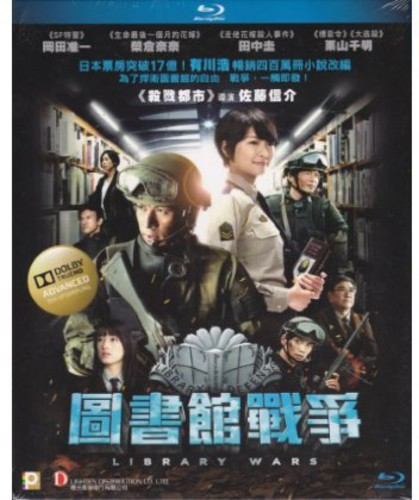 Library Wars (2013) [Import]