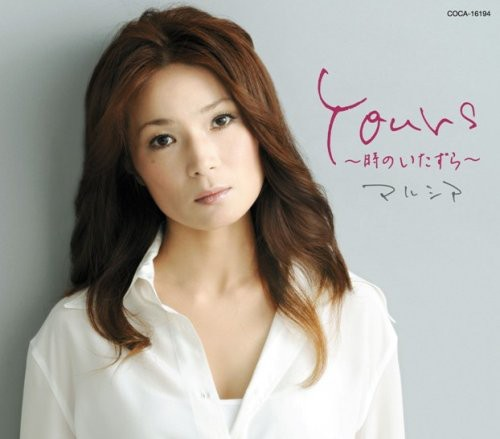 Yours-Toki No Itazura- /  Kakkou Hotel [Import]