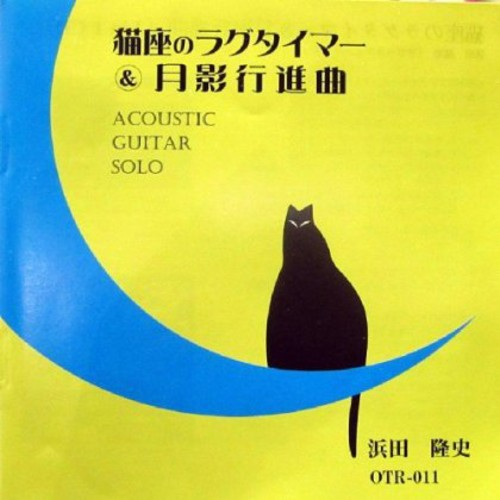 Ragtimer the Cat Star/ Moon Shadow March