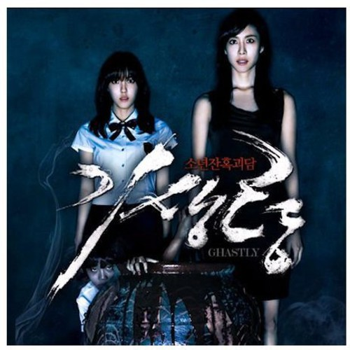 Gisaengryeong (Original Soundtrack) [Import]