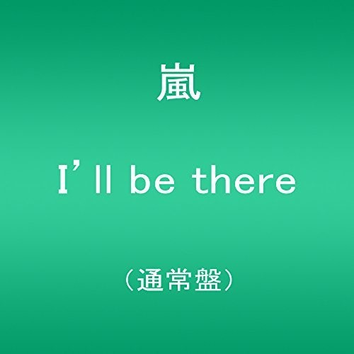 I'll Be There [Import]