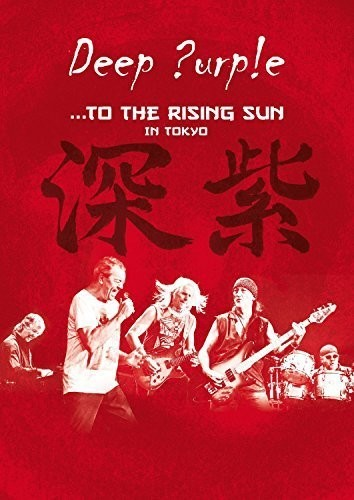 To the Rising Sun [Import]