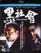 Election ( Jak She Wui ) [Import] , Nick Cheung