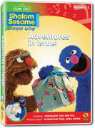 Shalom Sesame 2010 #12: Adventures in Israel