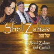 Shel Zahav (Of Gold)