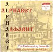 Alphabet Psalms By Archimandrite German