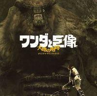 Game Music (Jpn) - Shadow Of The Colossus (Daichi No Hokou) (Jpn)