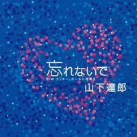 Tatsuro Yamashita - Wasurenaide [Single]
