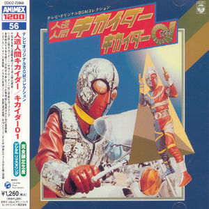 BGM Collection: Kikaider & Kikai (Original Soundtrack) [Import]