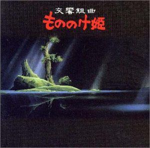 Mononoke Hime (Princess Mononoke: Symphonic Suite) (Original Soundtrack)) [Import]