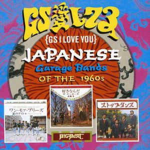 G.S. I Love You: Japanese Garage Bands /  Various [Import]