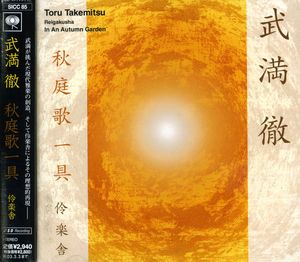 Toru Takemitsu: An Autumn Garden [Import]