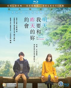 My Tomorrow Your Yesterday [Import]