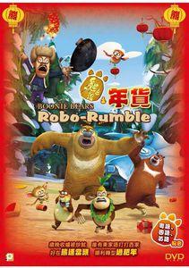 Boonie Bears: Robo Rumble [Import]