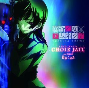 Choir Jaik (Original Soundtrack) [Import]
