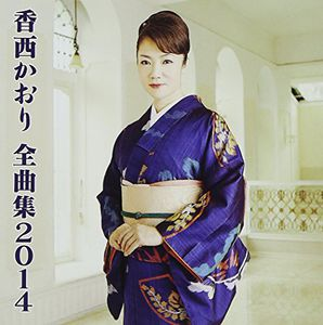 2014 Song Collection [Import]