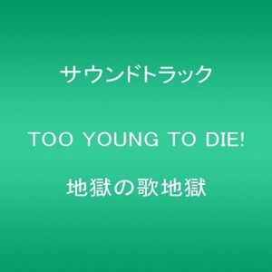 Too Young to Die! Jigoku No Uta Jigoku (Original Soundtrack) [Import]