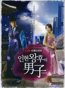 Man of Inhyeon Queen /  O.S.T. [Import]