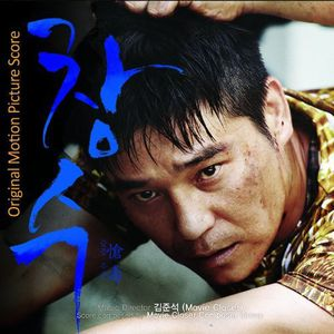 Changsu (Original Soundtrack) [Import]