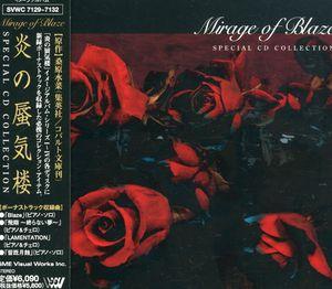 Hono No Shikiro: Special CD Collection (Original Soundtrack) [Import]