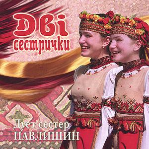 Dvi Sestrychky