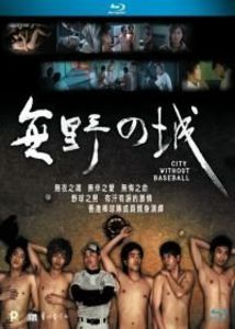 City Without Baseball (2008) (Film of Scud) [Import]