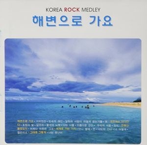 Go to the Beach [Import]