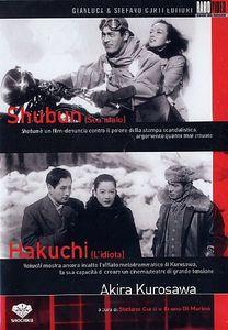 Shubun/ Hakuchi [Import]