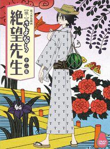 Zan Sayonara Zetsubou Sensei 2