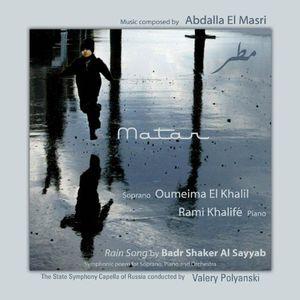 Matar (Rain)