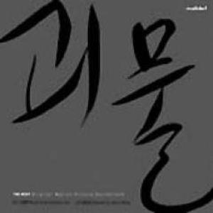 The Host (Original Soundtrack) [Import]
