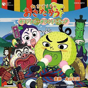 Negibouzu No Asataro (Original Soundtrack) [Import]