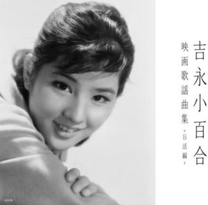 Movie Song ( Nikkatsu Movie Edition ) [Import]
