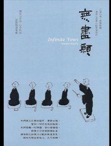 Infinite Vows