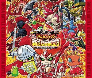 Monster Retsuden Oreca Battle Shou-Aratanaru Tabid [Import]
