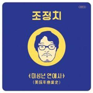 Cho Jeong Chi [Import]
