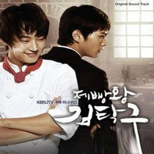 King of Baking Tak-Gu Kim (Original Soundtrack) [Import]