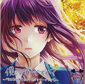 Zutto Mae Kara Suki Deshita.Character Song Shuu [Import]