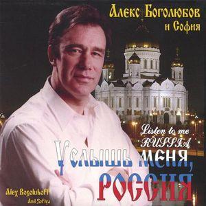 Bogoluboff & Sofiya : Listen to Me Russia