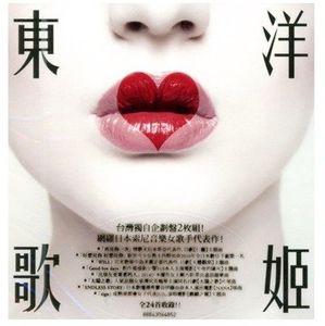 J-Pop Diva [Import]