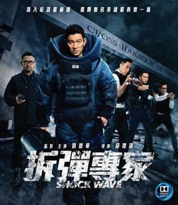 Shock Wave [Import]