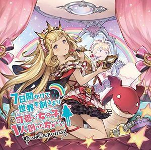 Glanblue Fantasy-Nanokakan Kakete Ri Kawaii Onnanoko Hitori Tsukutta H [Import]